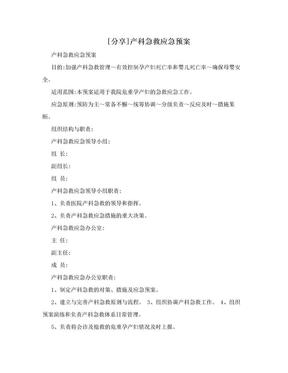 [分享]产科急救应急预案.doc