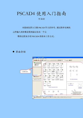 PSCAD4使用入门指南.doc