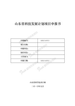 山东省科技发展计划申报书.doc