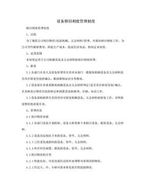 设备修旧利废管理制度.doc