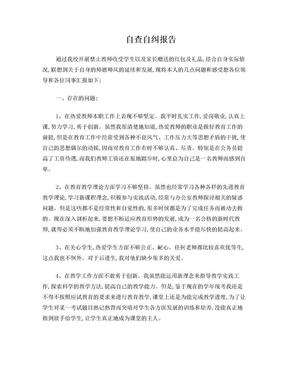 个人师德师风自我剖析材料.doc