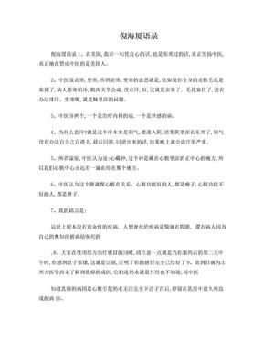 倪海厦语录.doc