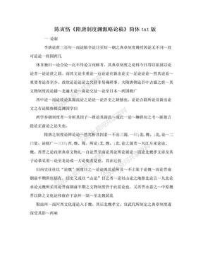 陈寅恪《隋唐制度渊源略论稿》简体txt版.doc