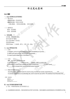 GREIssue小宝老师上课的课堂笔记(整理版)无老师力荐.pdf