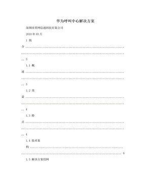 华为呼叫中心解决方案.doc