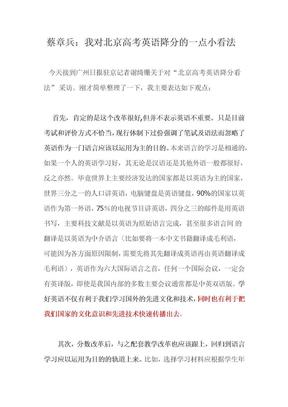 蔡章兵:我对北京高考英语降分的一点小看法.docx