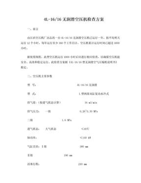 4L-16空压机检查方案.doc