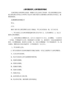 人事代理合同书_人事代理合同书格式.docx