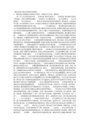 酒店管理——酒店培训资料完整篇.doc
