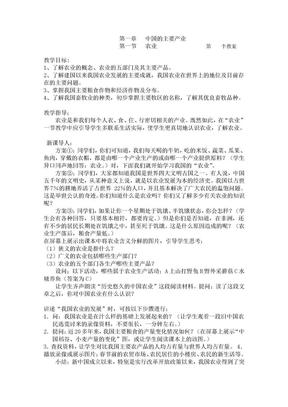 中国地理初二下册教案全册.doc