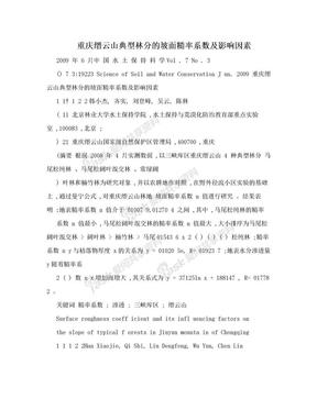 重庆缙云山典型林分的坡面糙率系数及影响因素.doc