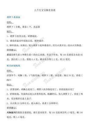 八个月宝宝辅食食谱.doc