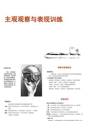 3-艺术设计学院《基础技法》课程课件(下).ppt