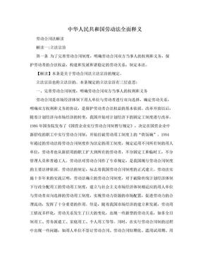 中华人民共和国劳动法全面释义.doc