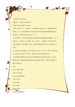 商务英语口语900句.docx