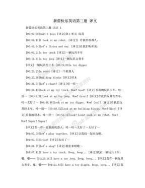 新蕾快乐英语第三册 译文.doc