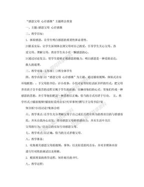 感恩父母主题班会教案【可编辑】.doc