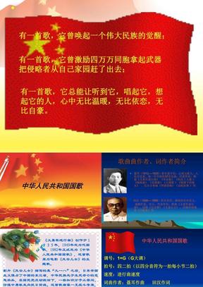 第二课时 中华人民共和国国歌(课件).ppt