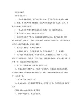 工作励志名言.doc