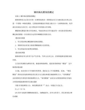 钢丝杨氏模量的测定.doc