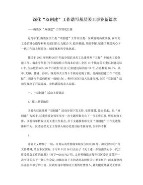 南谯区双创材料.doc