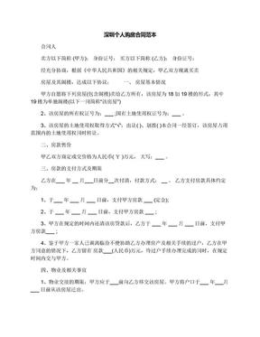 深圳个人购房合同范本.docx