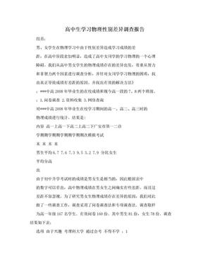 高中生学习物理性别差异调查报告.doc
