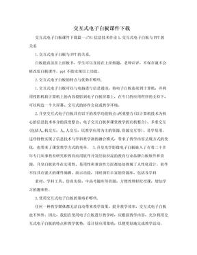 交互式电子白板课件下载.doc