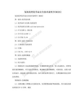氢氧化钙化学品安全技术说明书(MSDS).doc