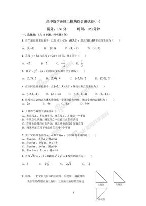 高中数学必修二模块综合测试卷.doc