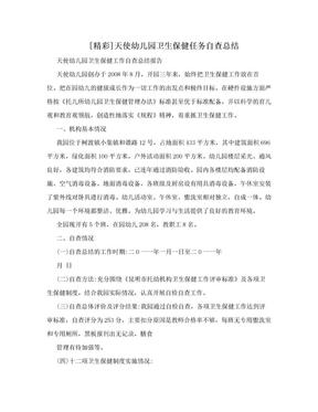 [精彩]天使幼儿园卫生保健任务自查总结.doc