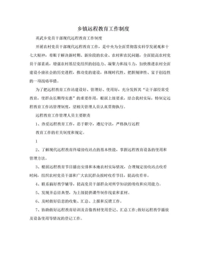 乡镇远程教育工作制度.doc