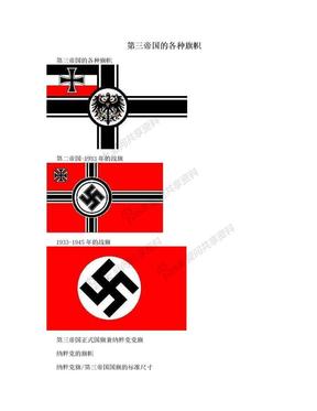 第三帝国的各种旗帜.doc