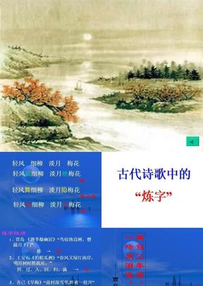 2009届高考语文诗歌鉴赏 炼字l.ppt