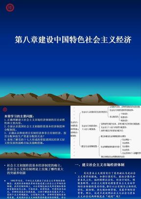 第八章 中国特色社会主义经济.PPt