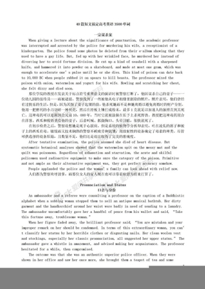40篇短文搞定高考英语3500单词.doc
