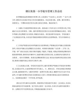 增江街第一小学校车管理工作总结.doc