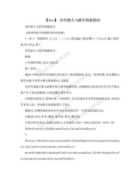 【doc】 宋代僧人与儒学的新趋向.doc