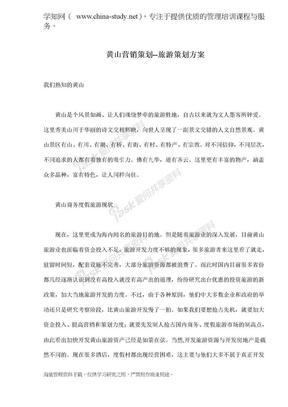 黄山营销策划--旅游策划方案(doc 6).doc