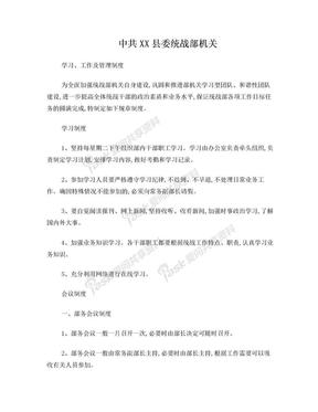 中共XX县委统战部机关管理制度.doc