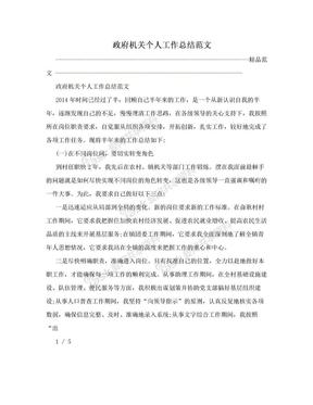 政府机关个人工作总结范文.doc
