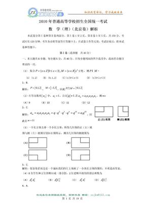 【数学】2010年高考试题——数学(北京卷)(理).doc