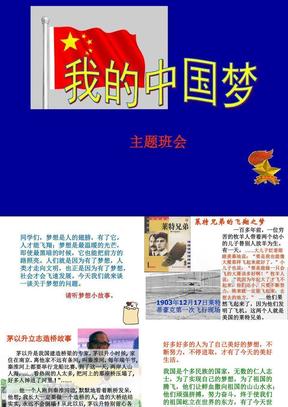 我的中国梦主题班会PPT课件.ppt