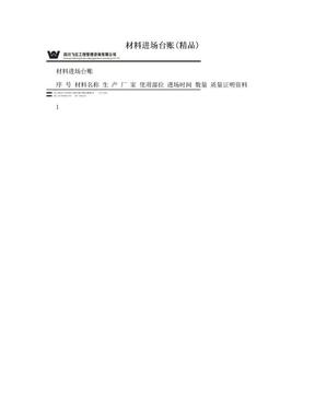 材料进场台账(精品).doc