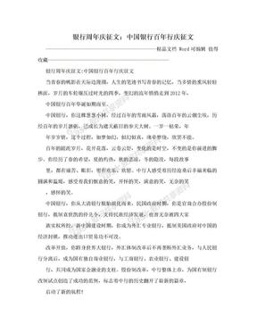 银行周年庆征文:中国银行百年行庆征文.doc