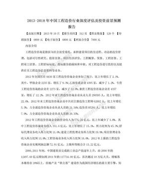 2013-2018年中国工程造价行业深度评估及投资前景预测报告.doc