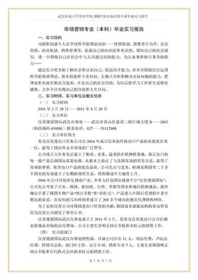 市场营销专业毕业实习报告.doc