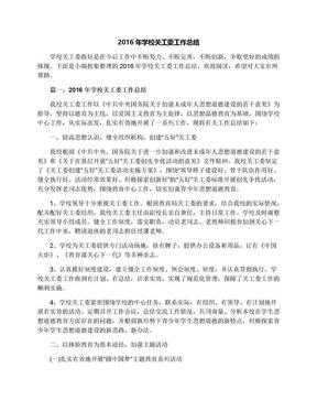 2016年学校关工委工作总结.docx