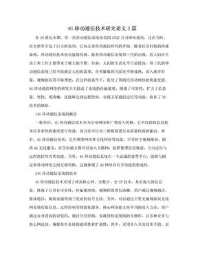 4G移动通信技术研究论文3篇.doc