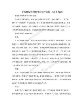 非线性编辑视频节目制作过程 (超牛精品).doc